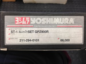 ヨシムラ ST-1